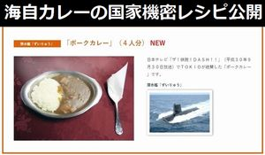 海上自衛隊「海軍カレー」の国家機密レシピ公開…潜水艦「ずいりゅう」のポークカレー!