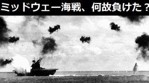 ミッドウェー海戦って南雲中将が飛行場攻撃か空母攻撃か悩まなければ勝てた?