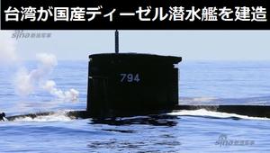 台湾海軍が国産ディーゼル・エンジン潜水艦を建造へ、フリゲート艦も最大15隻建造!