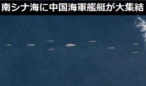 南シナ海に中国海軍艦艇が集結…空母機動艦隊っぽい艦隊の威容を見よ!