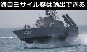 今思えばこれ(海自1号型ミサイル艇)とか輸出できるんじゃないか?