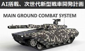 AI搭載、130mm滑腔砲搭載の次世代新型戦車開発計画…ヨーロッパMGCS!