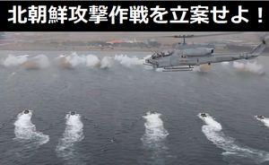北朝鮮攻撃作戦を立案せよ…1.攻撃開始三日目で首都完全制圧!