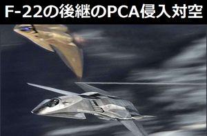F-22の後継のPCA(侵入対空)、1機330億円を予定してるらしい!