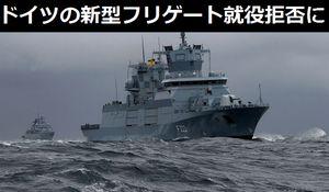 ドイツ海軍の新型フリゲート「バーデン・ヴュルテンベルク級」1番艦が就役拒否でメーカー送りに!