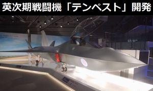英国防省が次期戦闘機「テンペスト」開発計画を明らかに、日本との連携も視野…ユーロファイター・タイフーンの後継!