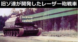 旧ソ連が開発した「レーザー砲戦車」1K17…現在もモスクワ近郊の「軍事技術博物館」で保管中!