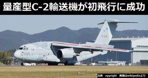 航空自衛隊の次期輸送機C-2の量産初号機が初飛行に成功…川崎重工業が発表!