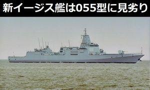 日本の新イージス艦「はぐろ」は「わが国の055型駆逐艦に比べて見劣りする」…中国軍事専門家!