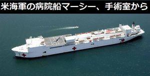 米海軍の病院船マーシー、手術室から集中治療室まで完備…海に浮かぶ総合病院!