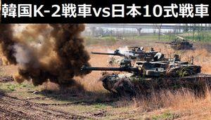 韓国軍の最新鋭K-2戦車と日本の10式戦車、どっちが強い?