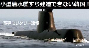1800トン級潜水艦すら建造できない韓国が3000トン級建造計画発表の不可解!