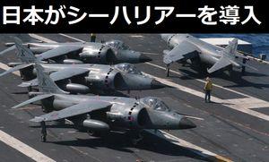 日本はシーハリアーを導入すべきだった