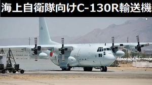 海上自衛隊向けC-130R輸送機、11月14日に厚木基地へ配備…米海軍の中古KC-130Rを購入!