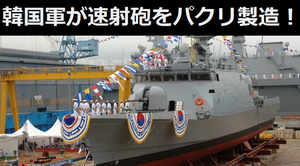 韓国海軍が伊オットー・メララ社の76ミリ速射砲を「パクリ製造」し暴発、実戦中に突然停止も!