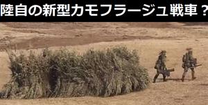 陸上自衛隊の新型カモフラージュ戦車?