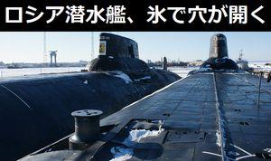 ロシア海軍の原子力潜水艦、氷にぶつかり穴が開く!