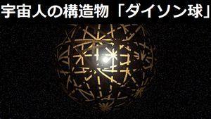 エイリアンによる構造物「ダイソン球」が囁かれる恒星で新たな観測…結果は不可思議なもの!