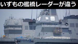 護衛艦いずもは何で艦橋のレーダー塗り分けられてないんだろう!