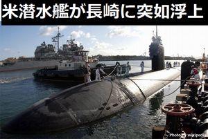 米海軍原子力潜水艦「シャイアン」が突如、長崎に浮上…わずか45分ほどで海の中に!