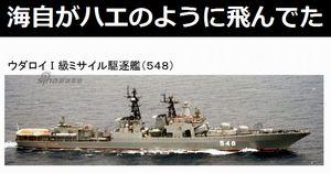中ロ合同軍事演習「海上聯合2015Ⅱ」…思ったとおり、日本の海上自衛隊がハエのように追いかけまわしてきた!
