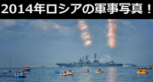 2014年ロシアの軍事写真…イタルタス通信社が掲載!