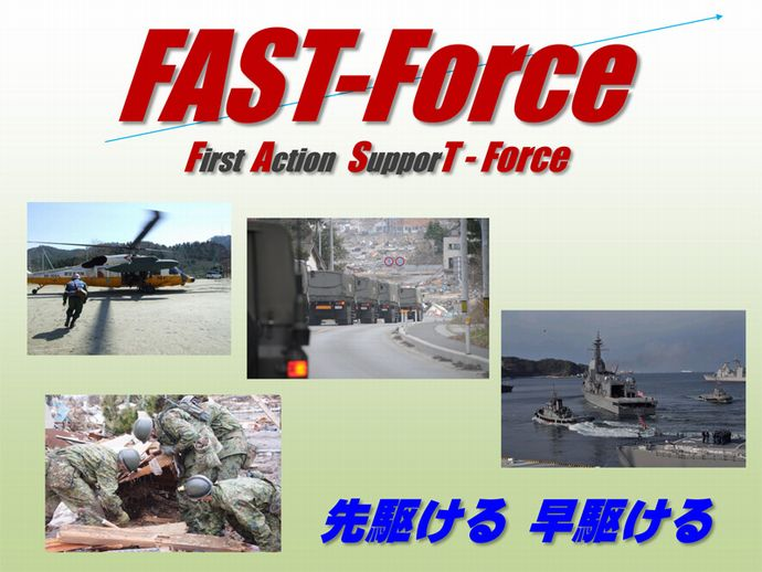 fast_force_01
