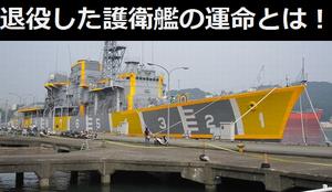海自の護衛艦は退役したら沈めるか解体するかの二択だけど、記念艦として残せないかな