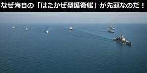 なぜ海自の「はたかぜ型護衛艦」が先頭なのだ!豪多国間海上共同訓練「カカドゥ14」…中国メディア