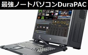 最強ノートパソコン「DuraPAC」、有事や災害時などの国防に関するシーンでも使用可能… カフェでノマドに最適!