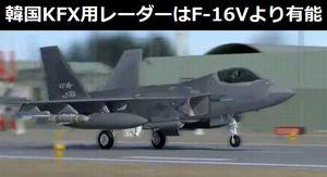 韓国、第4.5世代戦闘機「KFX」用レーダーは「F-35水準」でF-16Vより性能が優れている!