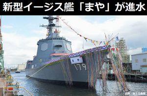 海上自衛隊の新型イージス艦「まや」(8200トン)が進水、CECシステム搭載でミサイル防衛強化…2020年に就役!