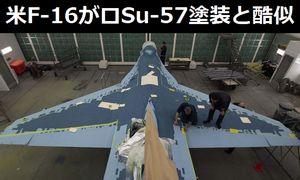 米空軍のアグレッサー飛行隊がデジタル迷彩塗装したF-16戦闘機を公開…ロシアのSu-57塗装と酷似!
