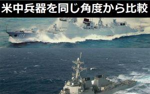 アメリカ軍と中国軍の最新鋭兵器を同じ角度から比較…パクリ兵器多すぎ!