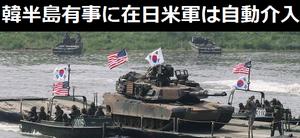 「韓半島有事に在日米軍は日本政府と協議なしに自動介入」米国が公式に確認!