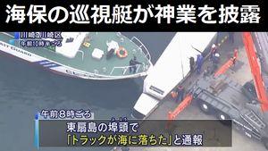海に転落して沈みかけてたトラックを海保の巡視艇が岸壁と挟んで救助!