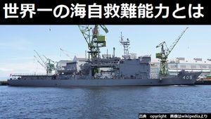 もし潜水艦が沈没したら?海上自衛隊の潜水艦救難母艦「ちよだ」「ちはや」…その世界一の救難能力とは!