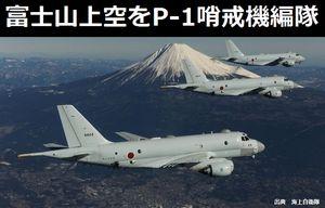 富士山上空をP-1哨戒機編隊が飛行…海自各航空部隊で行われた初訓練飛行!