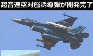超音速空対艦誘導弾「ASM-3」が開発を完了…いよいよ部隊配備へ!