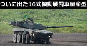 ついに出た16式機動戦闘車量産型、熊本で目撃されてる模様!