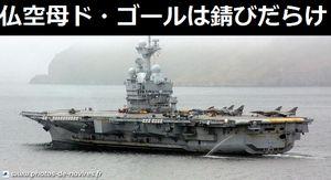 フランス原子力空母シャルル・ド・ゴールは錆びだらけ…中国メディア!