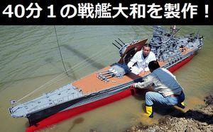 40分11スケールの「戦艦大和」、土師川で進水…製作者自ら乗り込む!