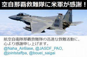 「空自那覇救難隊の迅速な救難活動に感謝」…米軍が墜落したF-15Cパイロット救出にツイート!