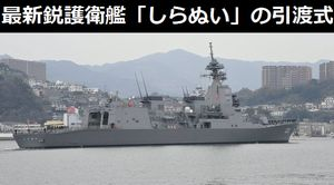 海自の最新鋭護衛艦「しらぬい」の引渡式・自衛艦旗授与式…画像・動画を公開!