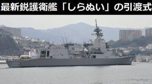 海自の最新鋭護衛艦「しらぬい」の引渡式・自衛艦旗授与式…画像・動画を公開!