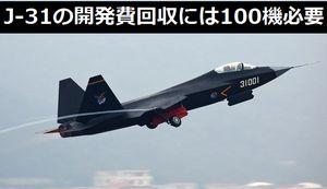 中国のJ-31ステルス戦闘機、開発費回収には100機売却が必要も、自国軍は興味示さず!