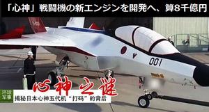 日本が「心神」戦闘機の新エンジンを開発へ、算8千億円…中国報道