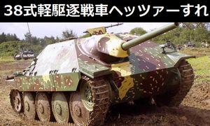 38式軽駆逐戦車「ヘッツァー」すれ!