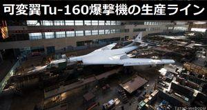 ロシアが可変翼Tu-160戦略爆撃機ブラックジャックの生産ラインを報道陣に公開!
