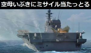 映画「空母いぶき」予告編…ミサイル当たっとるやんけ!